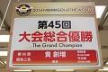 """""""The Grand Champion for 2014"""" ... a hlavním vítězem pro rok 2014 se stává ..."""