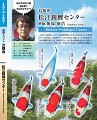 Nabídka SHQ KOI Kohaku z Matsue Nishikigoi Center