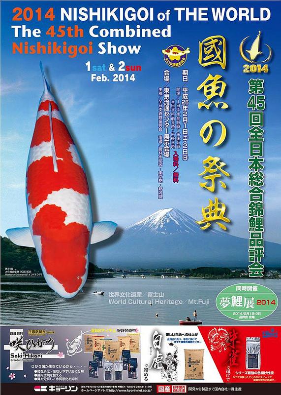 45. All Japan Koi Show