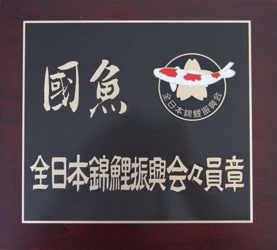 AQUATICA KOI CENTRUM - čestný člen Shinkokai