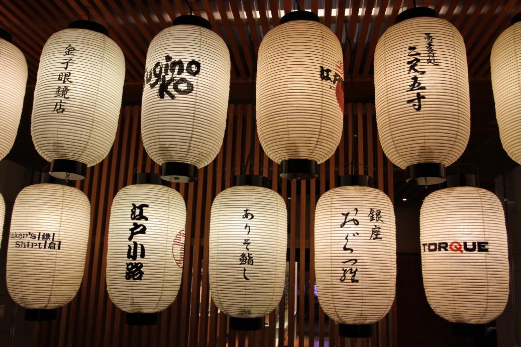 Odlet Japan Trip 2015